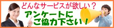 単身赴任マンション【アンケート】