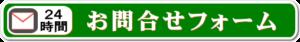 単身赴任本舗<お問合せフォーム>