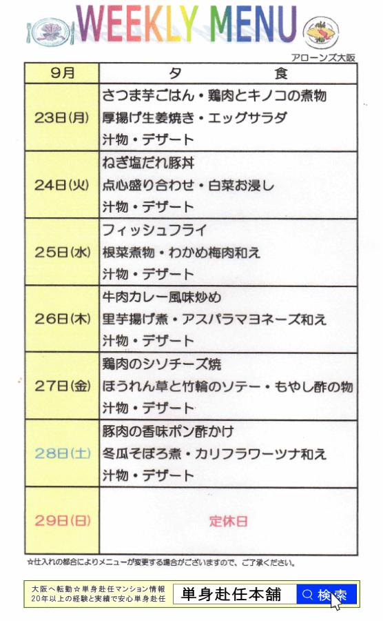 アローンズ大阪メニュー2019.9.23~(夕食)