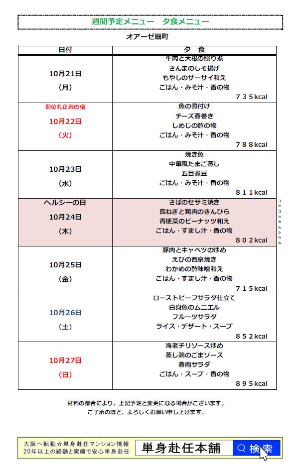 オアーゼ扇町 夕食メニュー10.21~10.27