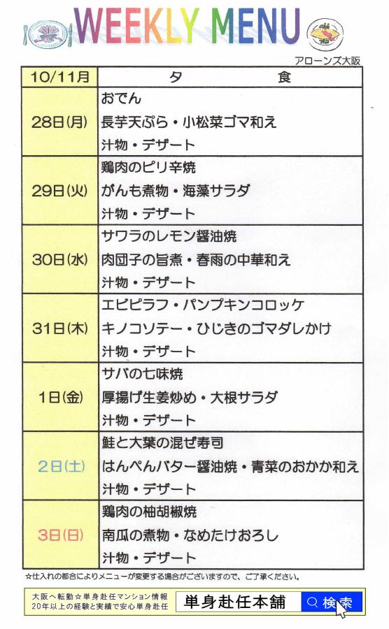 アローンズ大阪 夕食10月28日~
