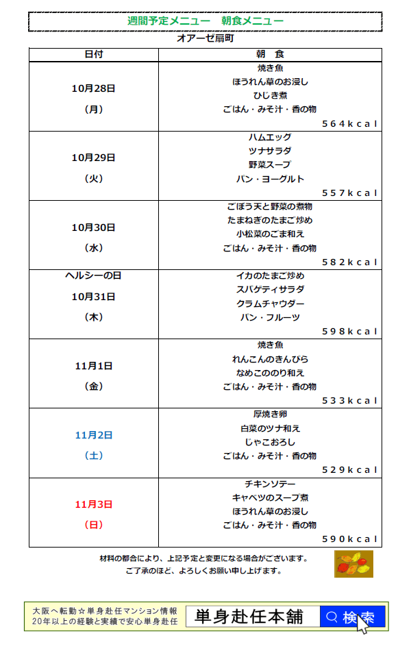 オアーゼ扇町 朝食10月28日~