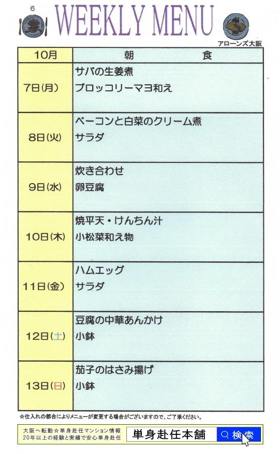 アローンズ大阪10.7~朝食メニュー