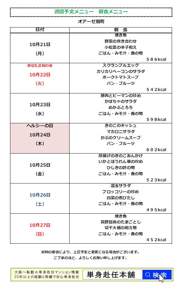 オアーゼ扇町 朝食メニュー10.21~10.27