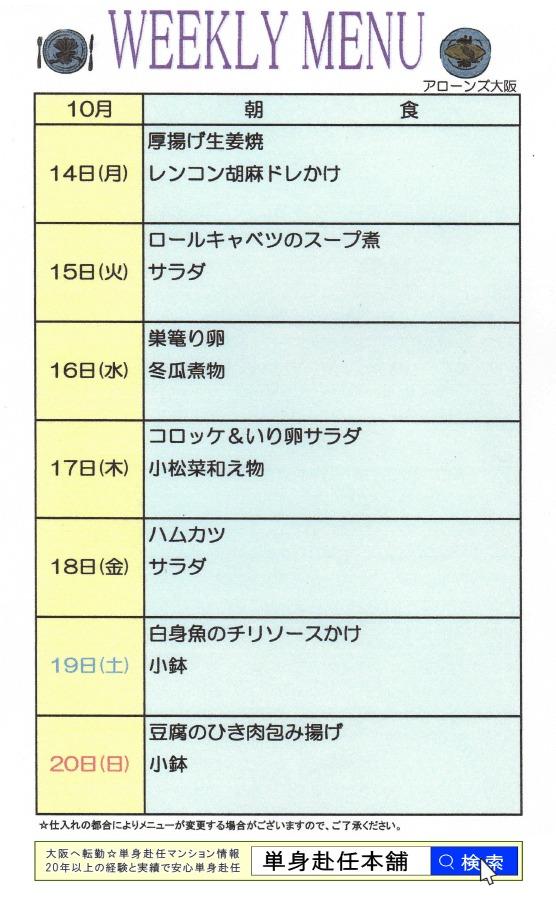アローンズ大阪10.14~朝食メニュー