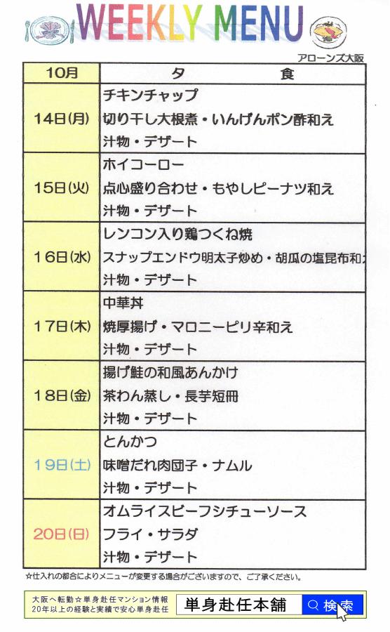 アローンズ大阪10.14~夕食メニュー