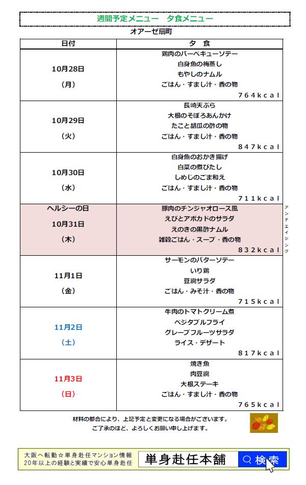 オアーゼ扇町 夕食10月28日~