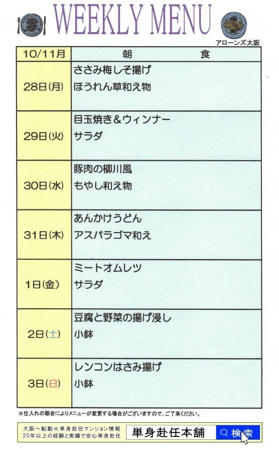アローンズ大阪 朝食10月28日~