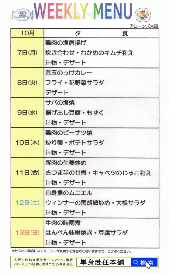 アローンズ大阪10.7~夕食メニュー