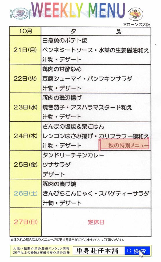 アローンズ大阪10.21~夕食メニュー