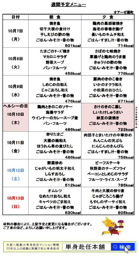 オアーゼ扇町 食事メニュー10.7~10.13