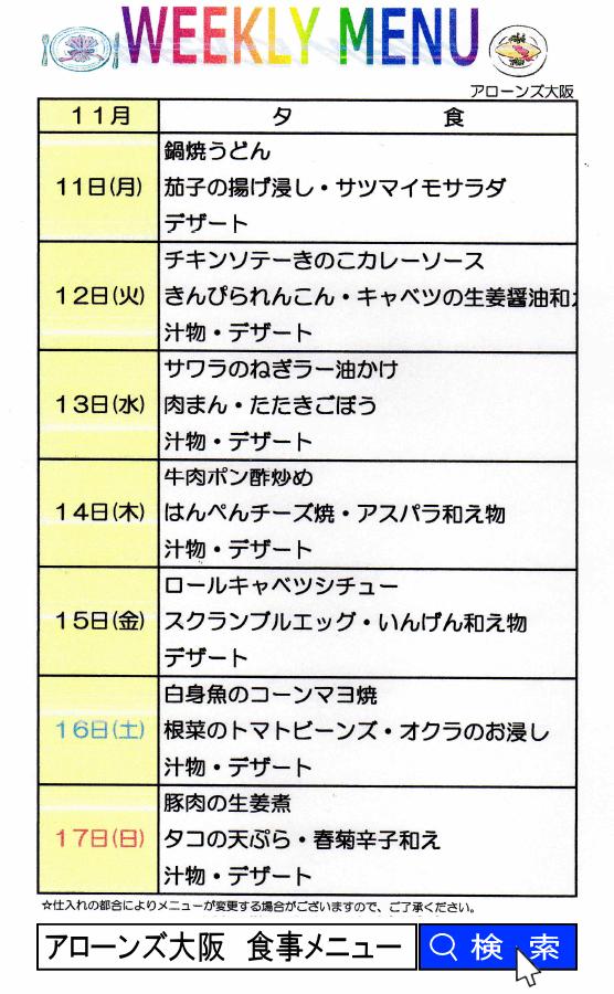 アローンズ大阪 夕食11月11日~