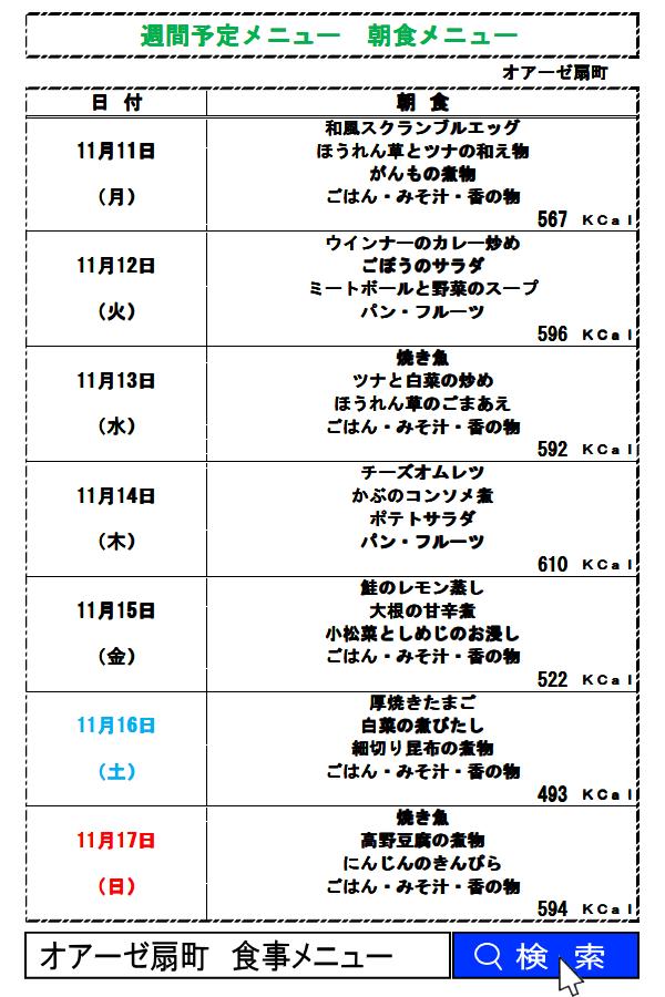 オアーゼ扇町 朝食11月11日~