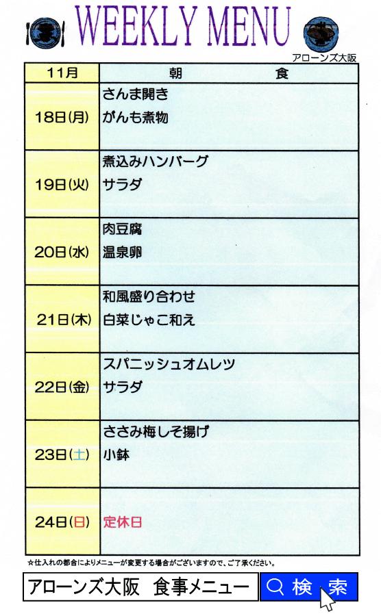 アローンズ大阪 朝食11月18日~