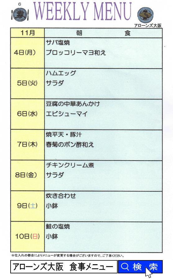 アローンズ大阪 朝食11月4日~