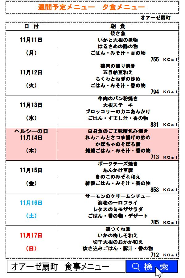 オアーゼ扇町 夕食11月11日~