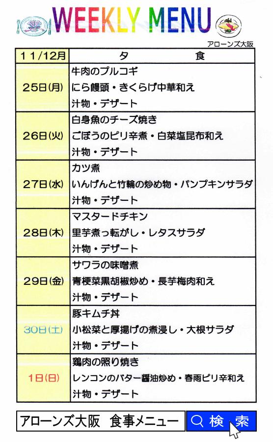 アローンズ大阪 夕食11月25日~