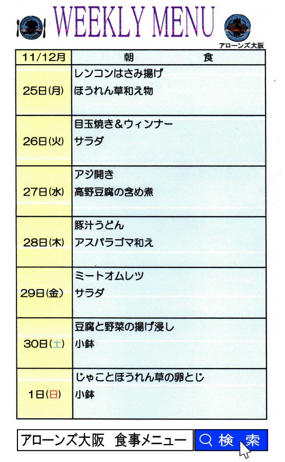 アローンズ大阪 朝食11月25日~