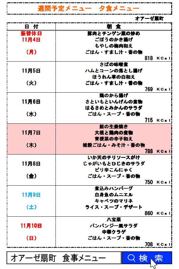 オアーゼ扇町 夕食11月4日~