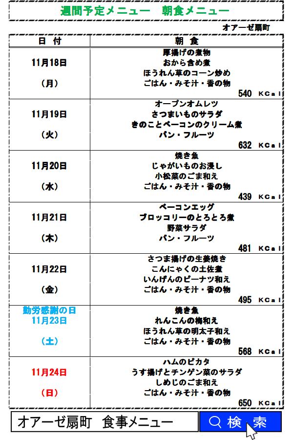 オアーゼ扇町 朝食11月18日~
