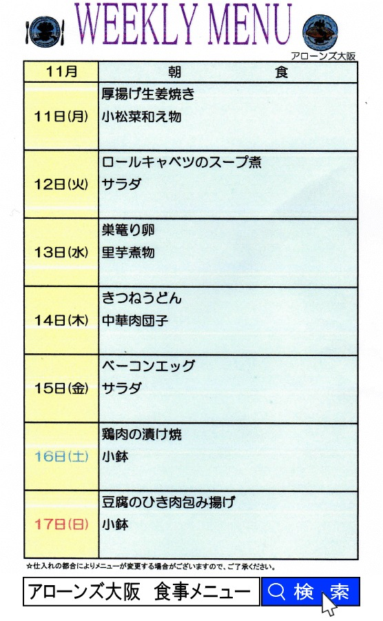 アローンズ大阪 朝食11月11日~