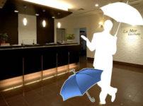 ラ・メール北大阪 無料貸し傘