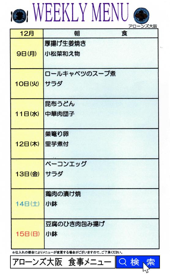 アローンズ大阪 朝食12月9日~