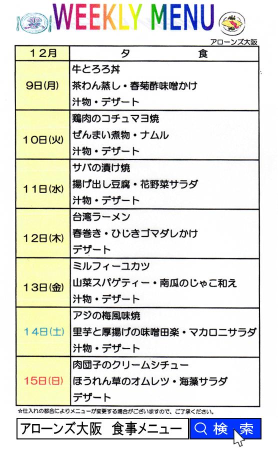 アローンズ大阪 夕食12月9日~
