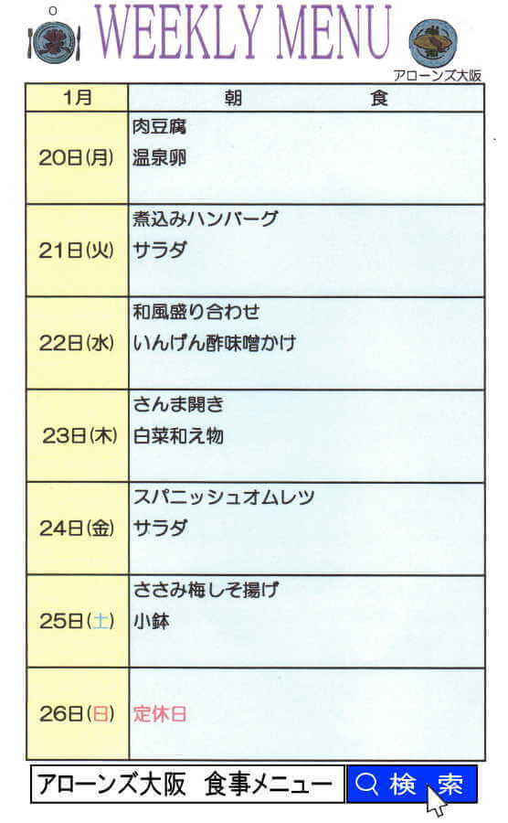 アローンズ大阪朝食1月20~