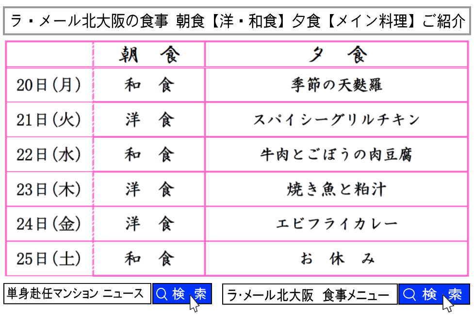 ラ・メール北大阪 食事メニュー1月20~