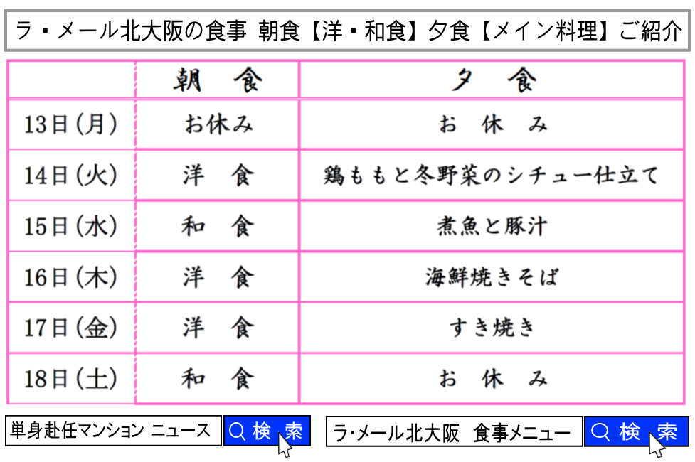 ラ・メール北大阪 食事メニュー1月13~
