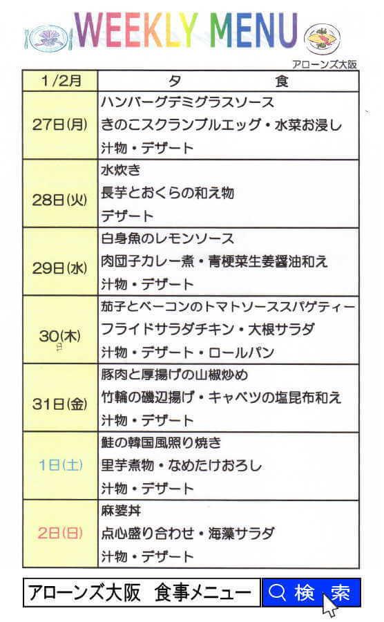 アローンズ大阪 1月27日~夕食