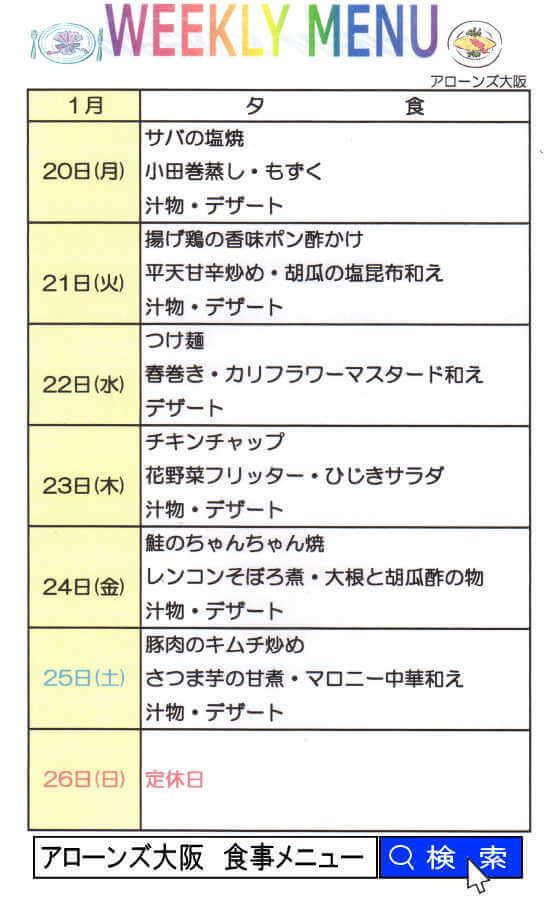 アローンズ大阪夕食1月20~