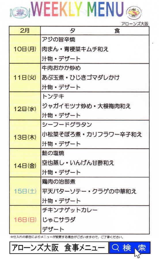 アローンズ大阪 夕食2月10日~2月16日
