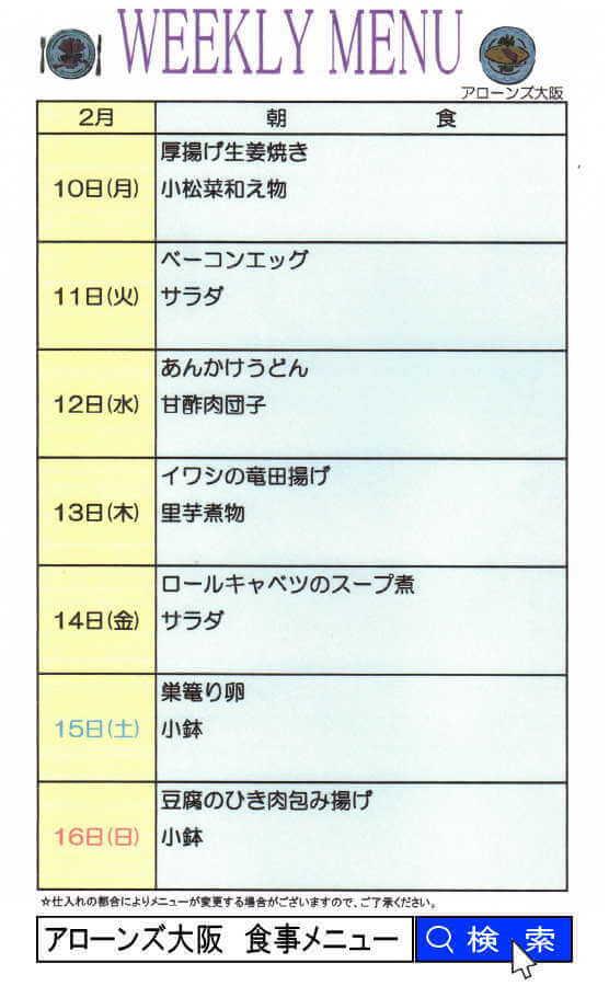 アローンズ大阪 朝食2月10日~2月16日