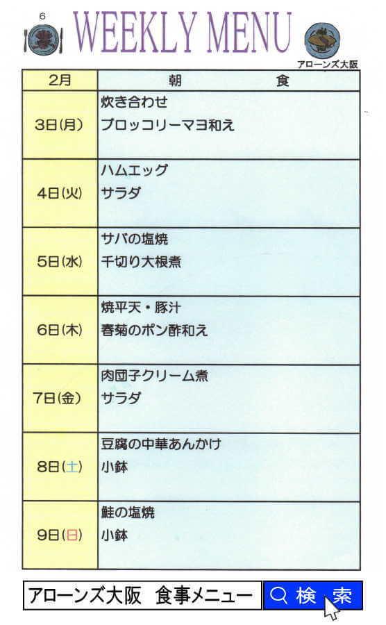 アローンズ大阪 朝食メニュー2月3日~9日