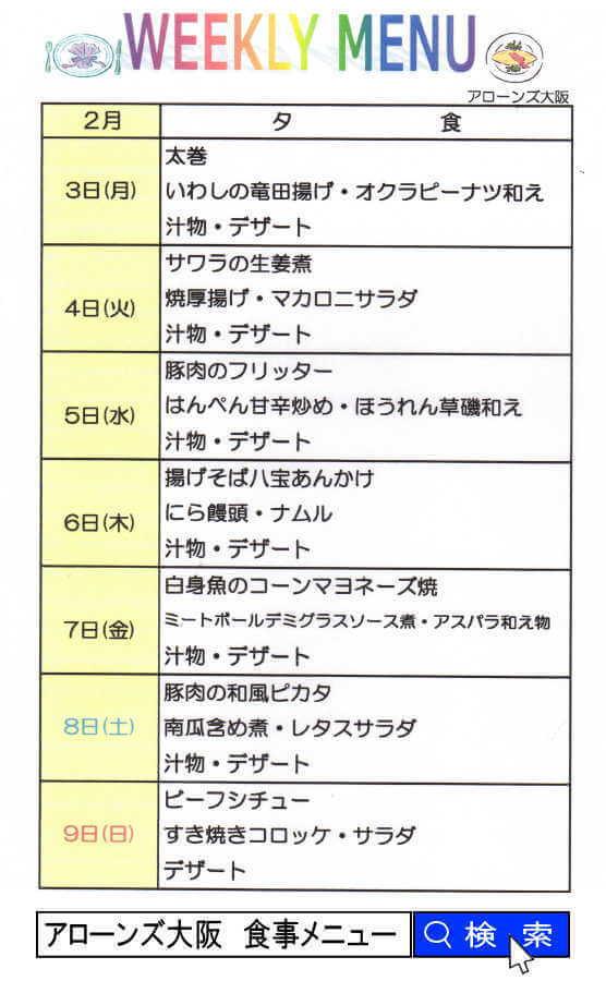 アローンズ大阪 夕食メニュー2月3日~9日