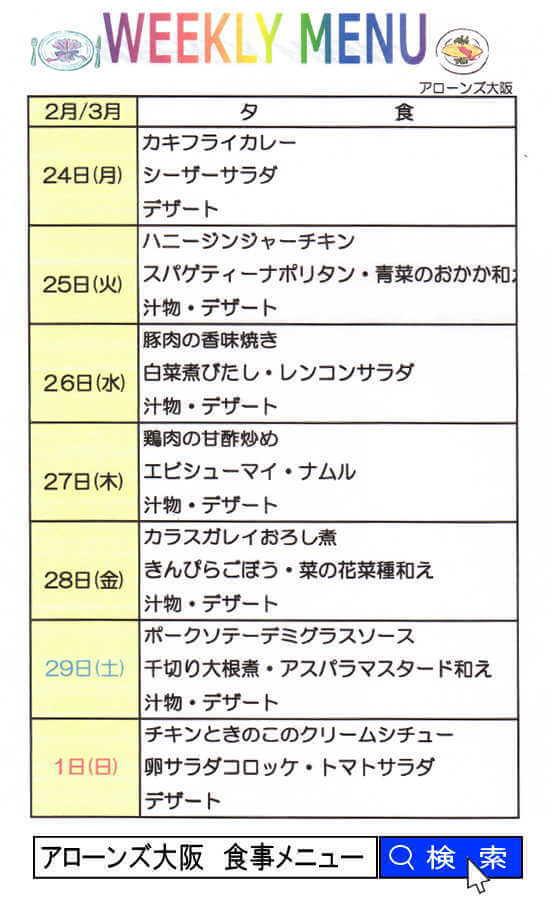 アローンズ大阪 夕食2月24日~