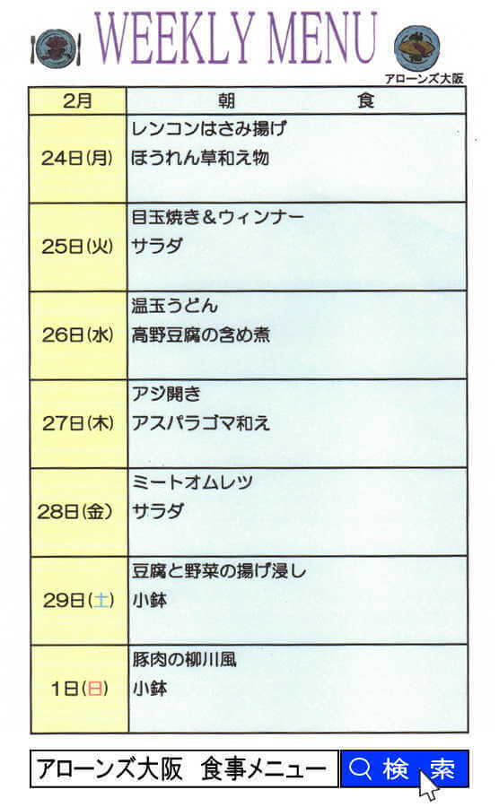 アローンズ大阪 朝食2月24日~