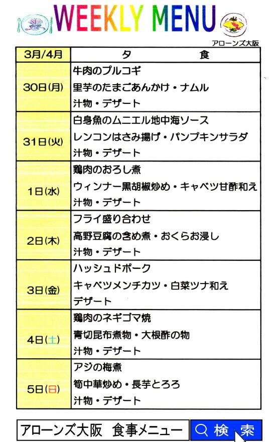アローンズ大阪 3月30日~夕食メニュー