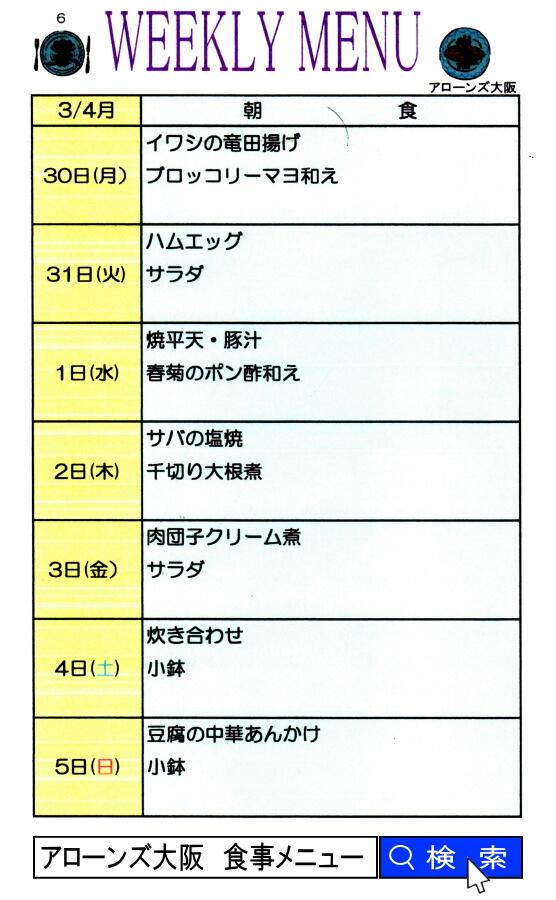 アローンズ大阪 3月30日~朝食メニュー
