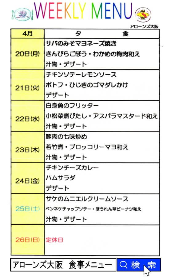 アローンズ大阪 夕食 4月20日~食事メニュー