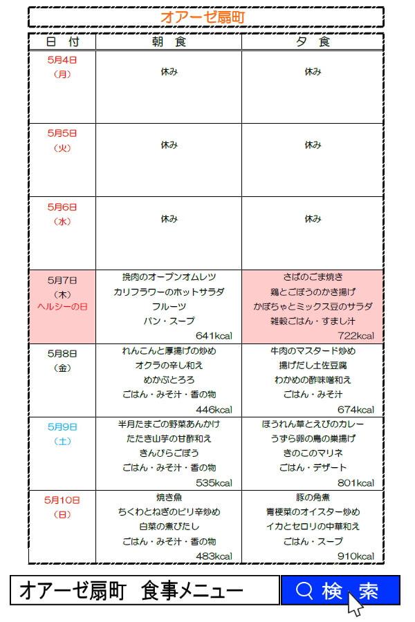 オアーゼ扇町 食事メニュー(5月4日~5月10日)