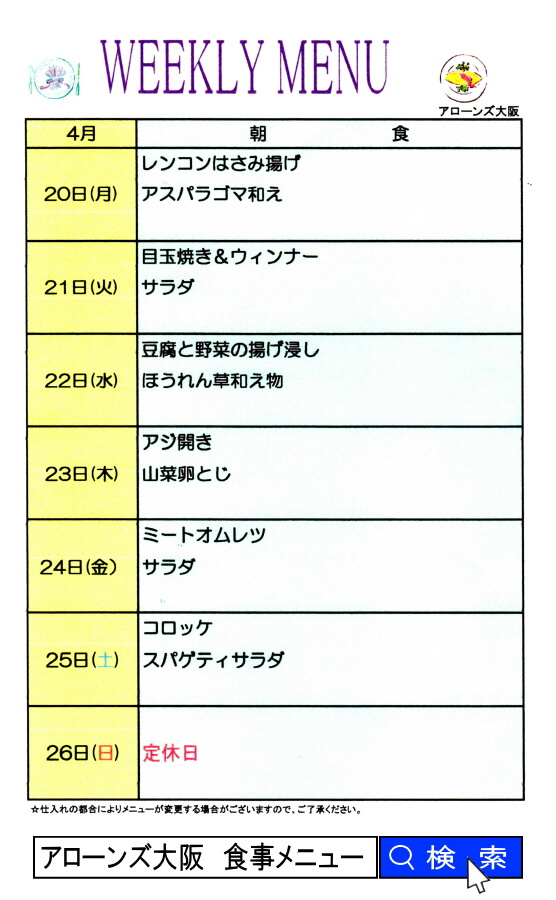 アローンズ大阪 朝食 4月20日~食事メニュー