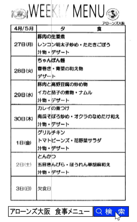 アローンズ大阪 夕食メニュー4月27日~