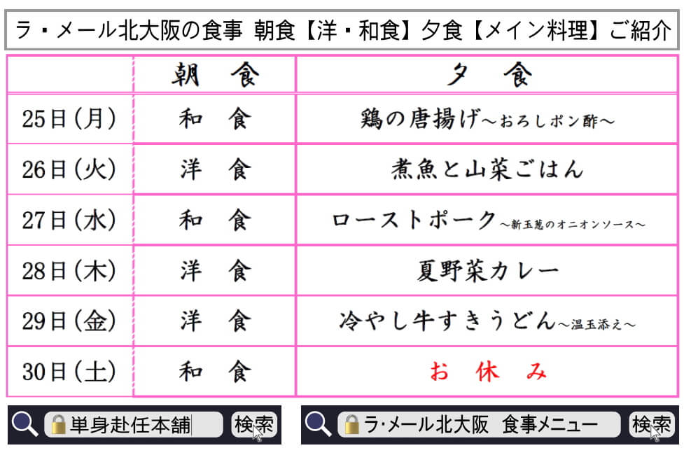 ラ・メール北大阪 食事メニュー5月25日~