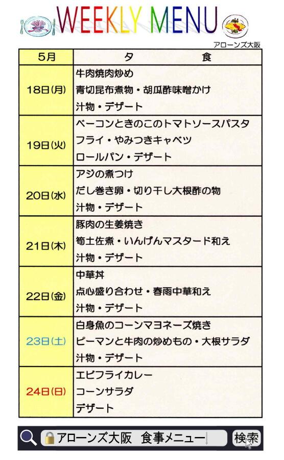 アローンズ大阪 夕食メニュー5.18~5.24