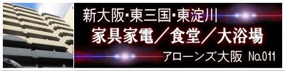 新大阪 東三国 家具付き賃貸