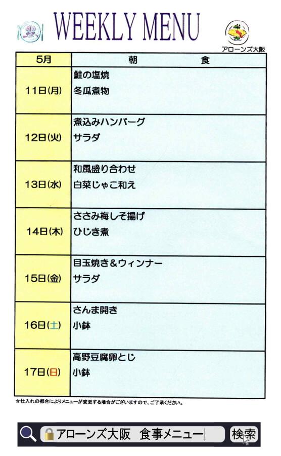 アローンズ大阪 朝食メニュー5月11日~17日
