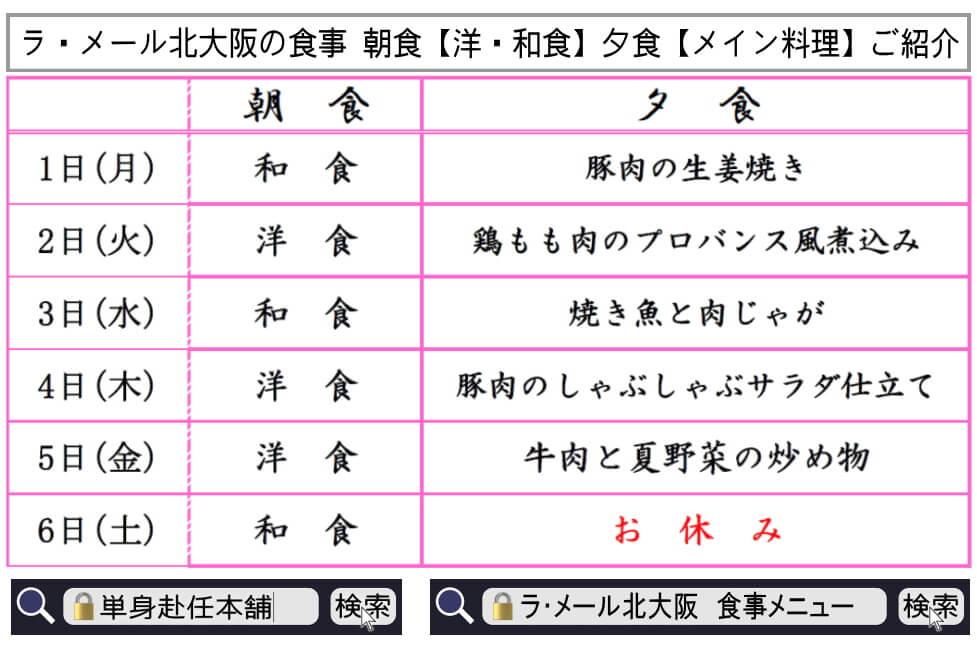 ラ・メール北大阪 食事メニュー6月1日~